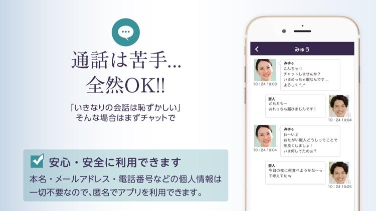 チャット&通話アプリ 純