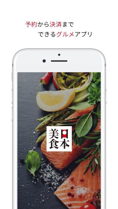 日本美食ー厳選したお店のご紹介、予約、支払スクリーンショット1