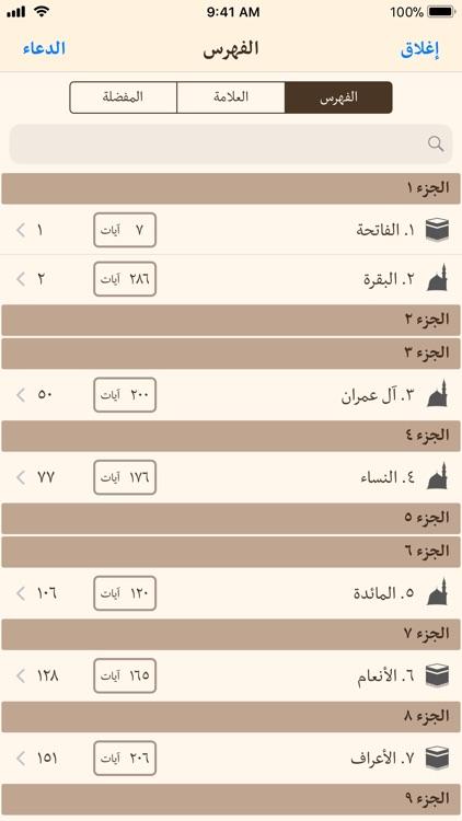 القرآن مع تفسير الميزان Quran screenshot-4