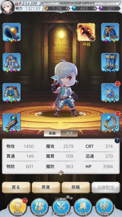 バハムートラビリンス-放置系本格ファンタジーRPG- screenshot-7