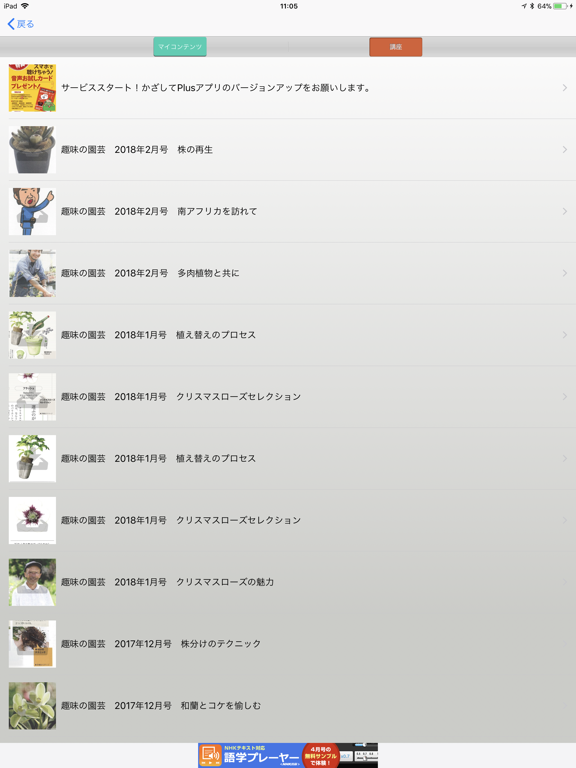 かざしてプラス<NHK出版>のおすすめ画像3