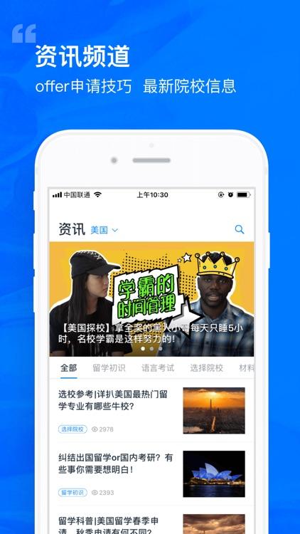智课选校帝-留学出国雅思选校必备app screenshot-3