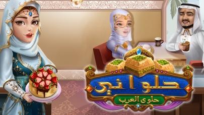 Screenshot for حلواني: حلوى العرب in United States App Store