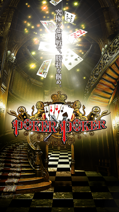 POKER×POKER screenshot1