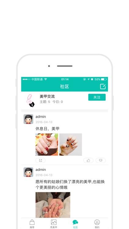 炫丽美甲 screenshot-2