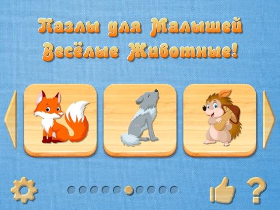 Веселые Животные, полная игра на iPad