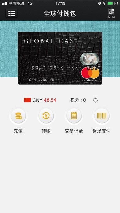 全球付钱包 Screenshot