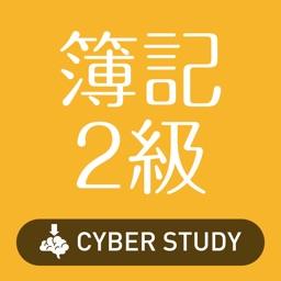 簿記2級  過去試験対策 問題集 日商簿記 全商簿記検定