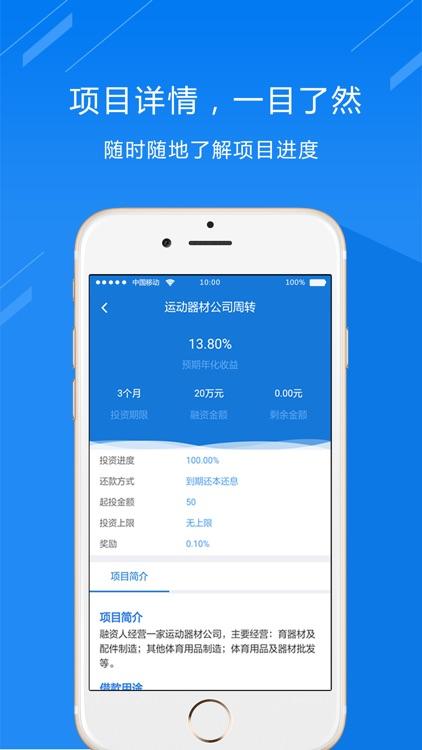 利好财富 screenshot-1