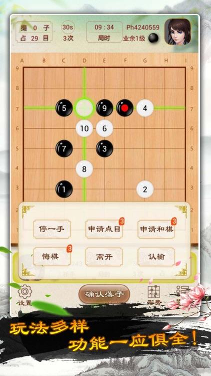 围棋—天天单机版对战策略小游戏 screenshot-4