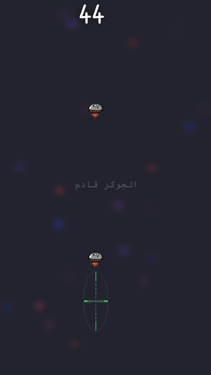 الجوكر screenshot-3