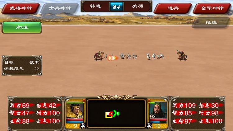 三国志列传(经典单机策略) screenshot-3