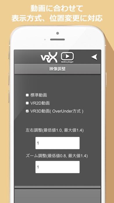 VRX Media Playerのおすすめ画像4