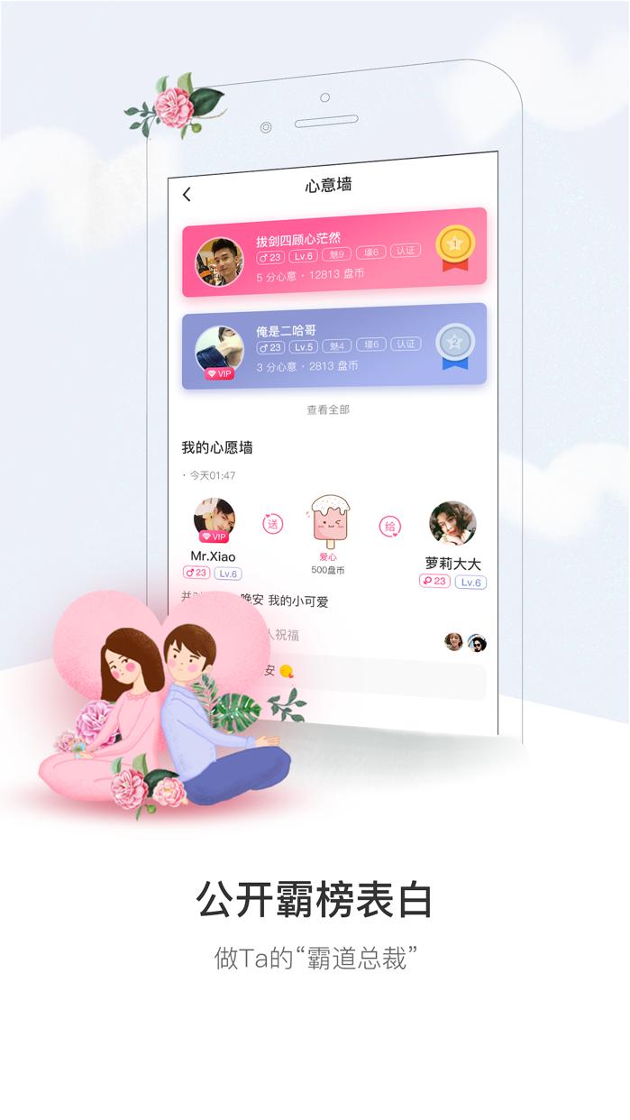 盘丝洞-私密的男女社区 Screenshot
