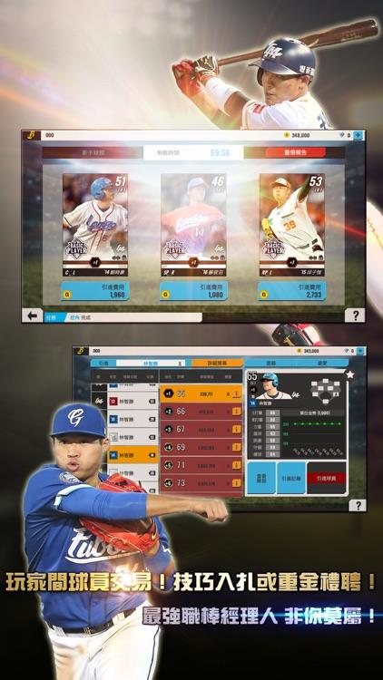棒球殿堂 screenshot-0