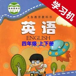小学英语四年级上下册科普版 -课本同步助手