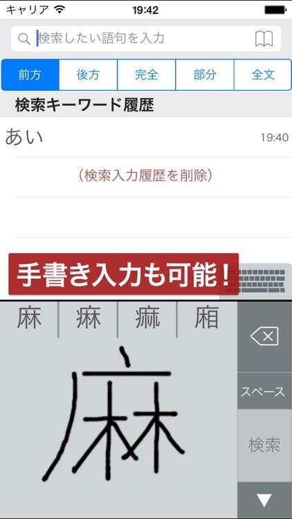 明鏡国語辞典 第二版 screenshot-3