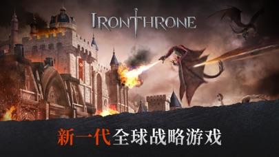 钢铁王座:Iron Throne