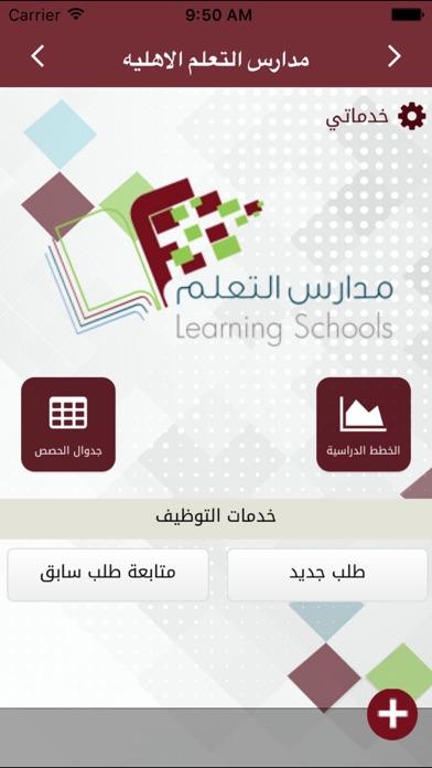 مدارس التعلم الأهليةلقطة شاشة3