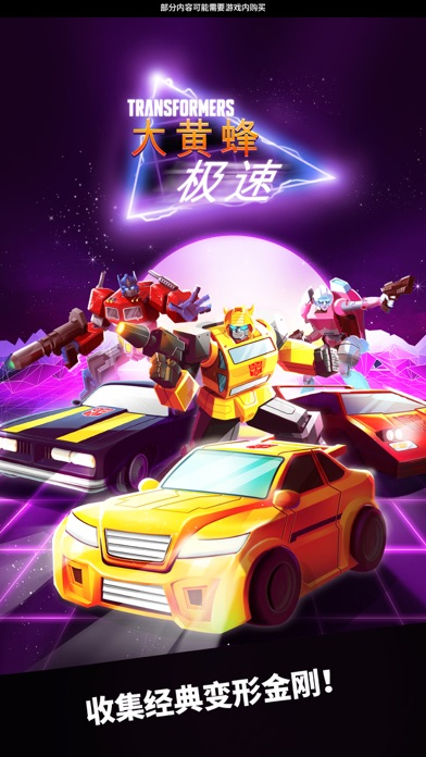 Transformers: 极速大黄蜂