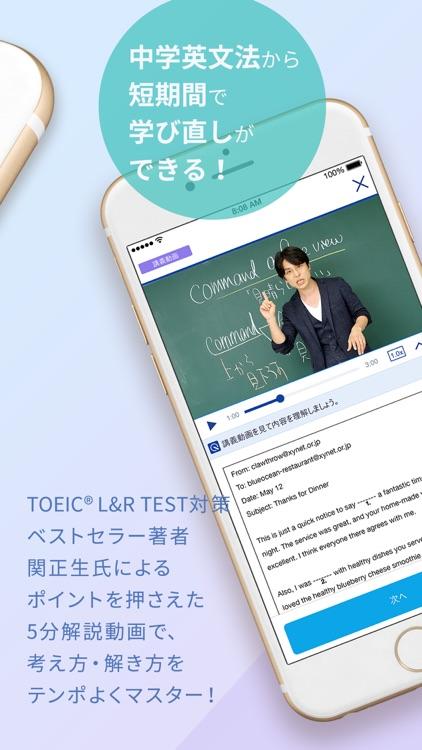 TOEIC®L&Rテスト対策 スタディサプリENGLISH screenshot-4