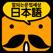 갑자기말되는일본어 문법세상