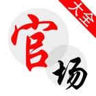 官场小说-精选合集 icon