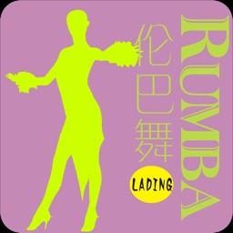 跟我学拉丁伦巴舞Latin Rumba