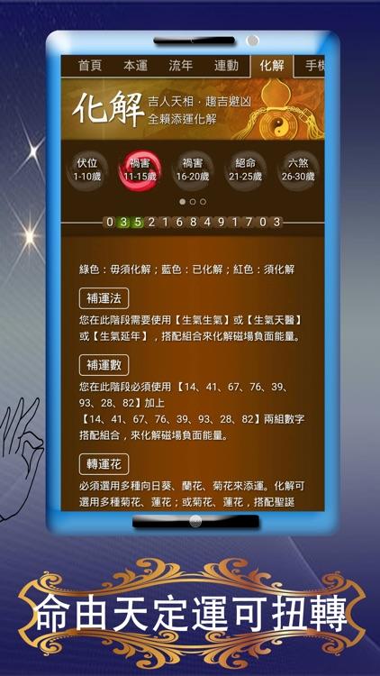 易經數字磁場_專業版 screenshot-4