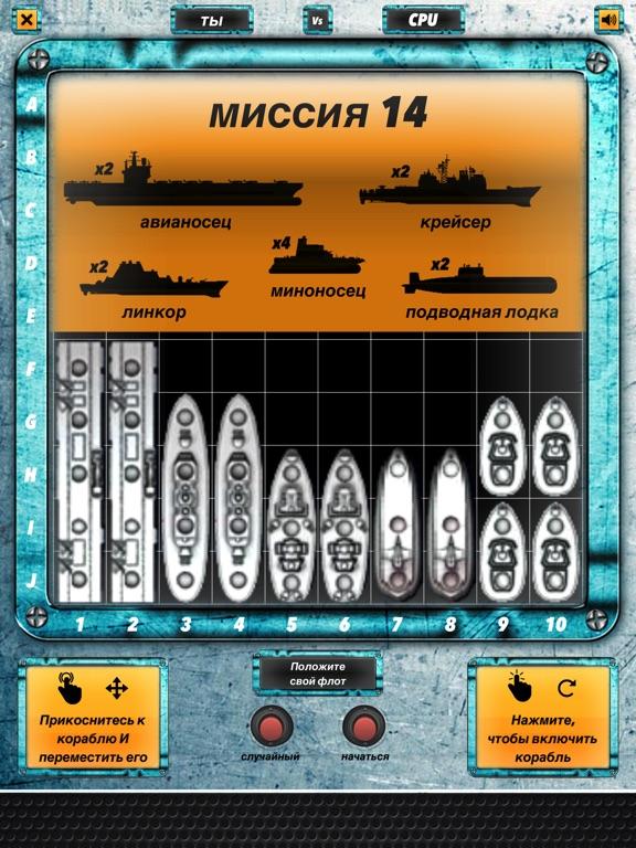 Морской бой - Настольная Игра на iPad