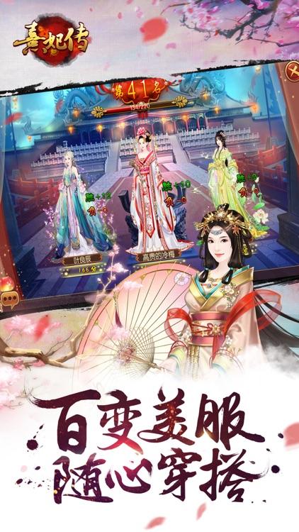 熹妃传—正版授权