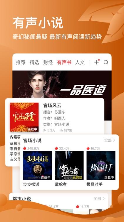 凤凰视频-热点新闻资讯、娱乐八卦 screenshot-5
