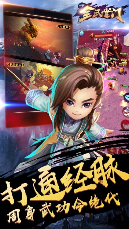 全民掌门-爆笑武侠手游 screenshot-3