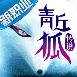 青丘狐传说-渔者自在