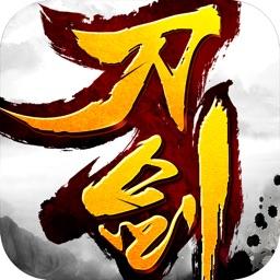 刀剑世界——热血江湖侠客英雄MMORPG