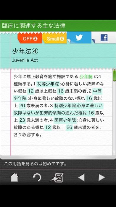臨床心理士 心理用語8心理臨床の基礎Ⅴ神経... screenshot1