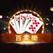 经典棋牌-百家乐扑克牌游戏