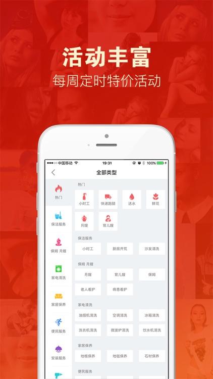助家生活--提供同城家政上门服务 screenshot-3