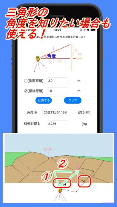 測量 三角計算(角度・斜距離計算)のおすすめ画像4