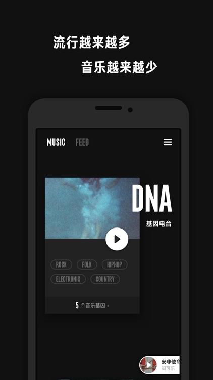 看见音乐 screenshot-0