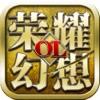 荣耀幻想-最新热门卡牌手游