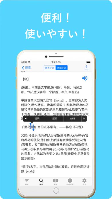 中国語辞書(音声●英語解釈機能付き) screenshot1
