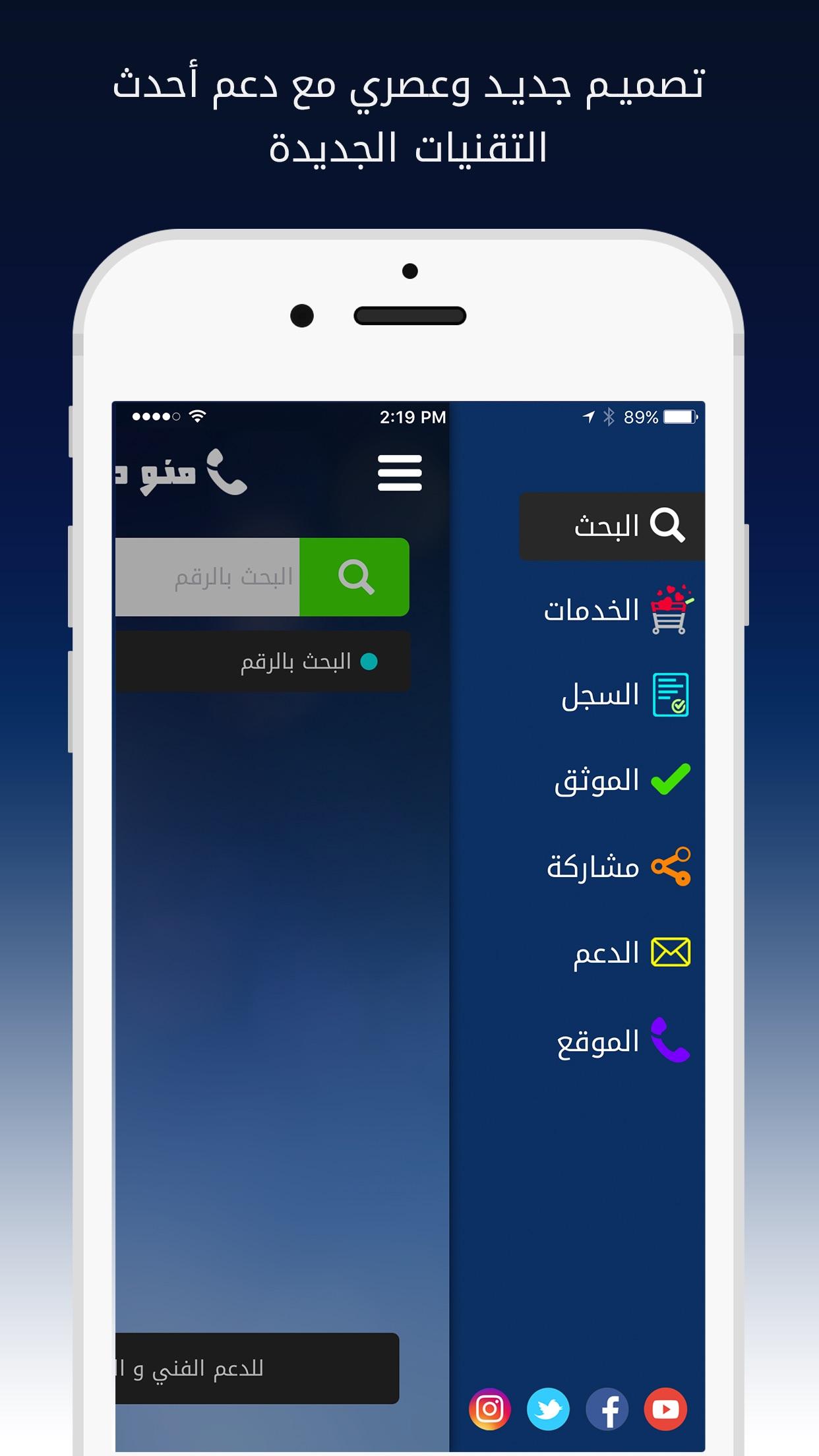 منو داق - الكويت Screenshot