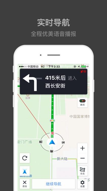 北极星导航-GPS卫星定位导航软件 screenshot-3