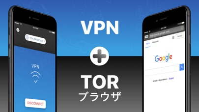 VPN + TOR ブラウザ 匿名スクリーンショット