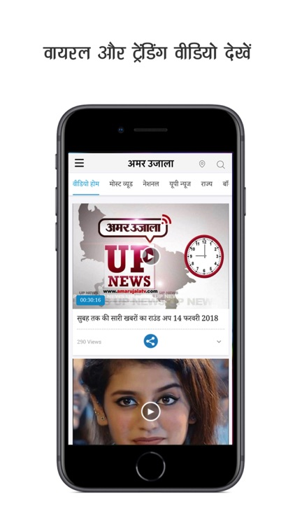 Amar Ujala Hindi News screenshot-3