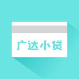 广达小贷贷款-现金贷款就找广达小贷贷款app