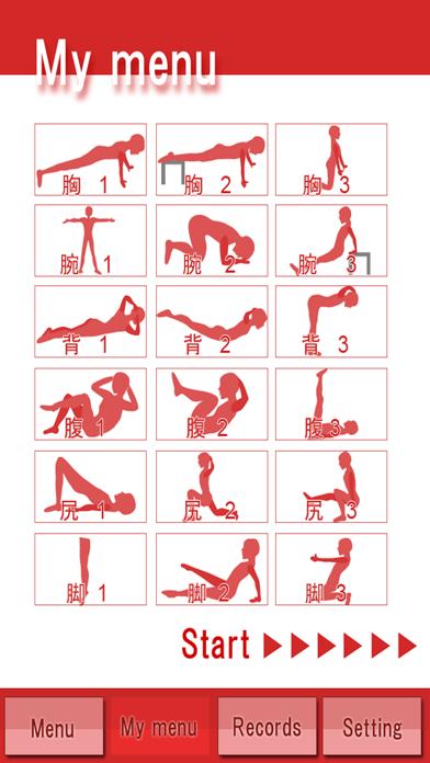 筋肉トレーニングのおすすめ画像3