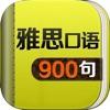 雅思口语900句 - IELTS speaking
