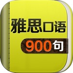 雅思口语900句 - IELTS speaking
